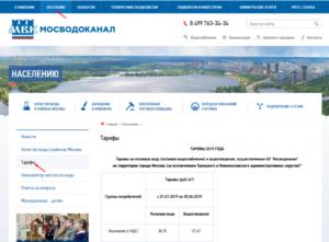 Тарифы мосводоканал на 2020 год москва