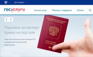 Как получить загранпаспорт в московской области