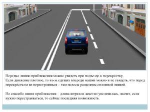 Какая длина сплошной линии перед пешеходным переходом