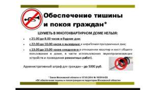 Воскресенье день тишины закон москва