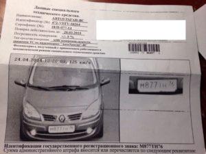 Оплаченные штрафы гибдд с фотофиксацией посмотреть фото
