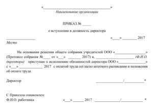 Приказ о назначении заместителя генерального директора ооо с правом подписи