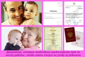 Какие документы нужны для ухода в декретный отпуск отцу