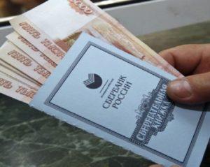 Как получить со сберкнижки деньги ссср 3
