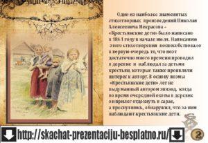 Крестьянские дети главные герои для читательского дневника