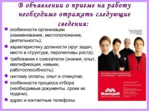 Образец объявления о приеме на работу гражданина рф