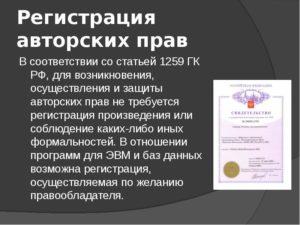 Регистрация авторского права на логотип