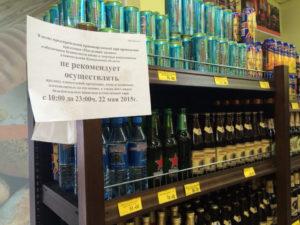 Киров со скольки продают алкоголь