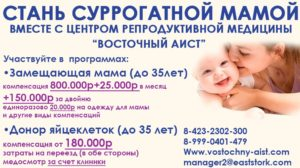 Сколько зарабатывает суррогатная мать в москве