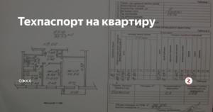 Как восстановить техпаспорт на квартиру