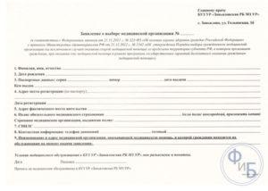 Форма заявление на прикрепление к поликлинике образец
