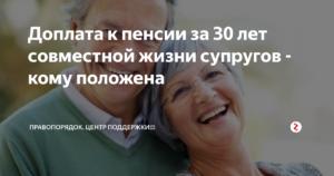 Выплата компенсации супругам прожившим в браке 30 лет