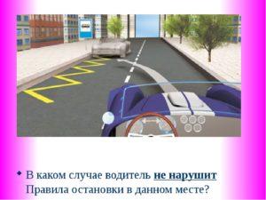 Остановка для высадки пассажиров на автобусной остановке
