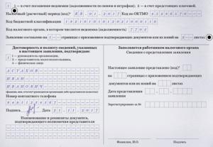 Наименование счета в заявлении на возврат налога