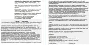 Подача заявления на компенсацию анекс тур