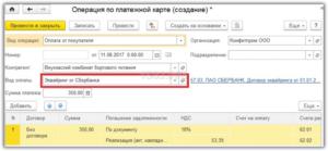 57 счет проводки эквайринг документы в кассе