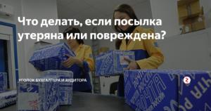 Что делать если посылка повреждена почта россии