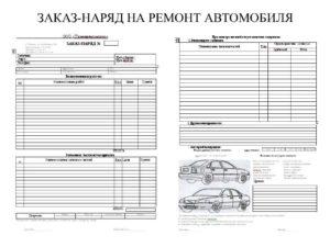 Заказ наряд на кузовной ремонт автомобиля образец