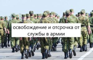 Отсрочка от армии для учителей
