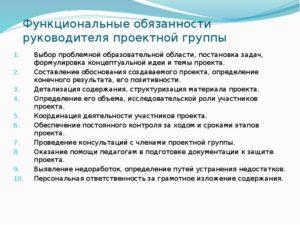 Руководитель проектного отдела должностная инструкция