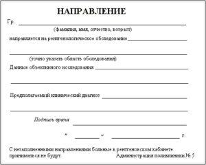 Направление на обследование бланк