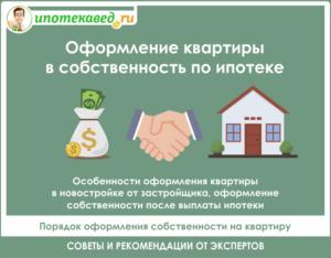 Как получить свидетельство на квартиру после выплаты ипотеки
