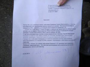 Заявление в полицию о преследовании образец