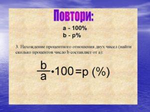 Как посчитать соотношение продаж в процентах формула