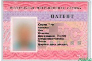 Нужен ли молдованам патент на работу 2020