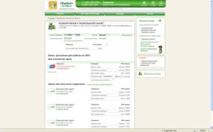 Почему карта не высвечивается в онлайн сбербанк