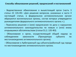 Срок для обжалования постановления прокуратуры в вышестоящий орган