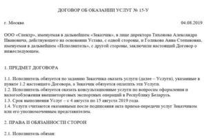 Образец договора гпх на оказание услуг сторожа