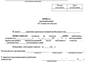 Временный перевод по производственной необходимости образец приказа