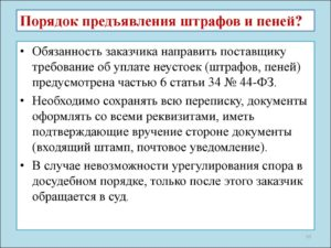 Уведомление о взыскании неустойки по 44 фз