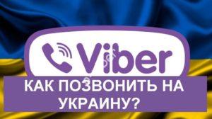 Как позвонить по вайберу в россию из украины бесплатно