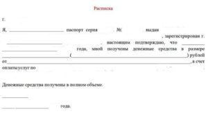 Расписка о получении денежных средств за юридические услуги образец