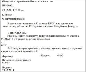 Как составить протокол на присвоение класности трактористу