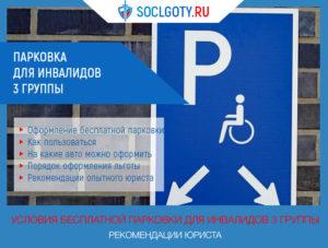 Парковочное разрешение инвалида 3 группы 2020