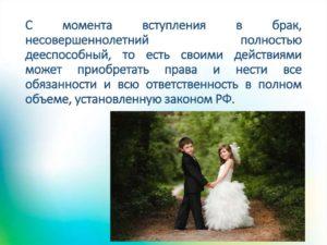 Что нужно для брака несовершеннолетних