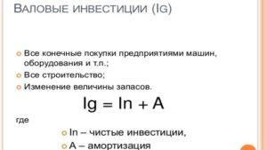 Валовые инвестиции формула