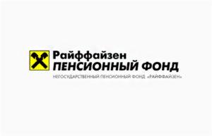 Нпф райффайзен официальный сайт бесплатный номер телефона