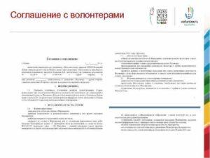 Договор о сотрудничестве с волонтерской организацией