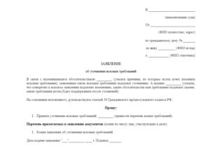 Заявление об уточнении административных исковых требований по кас рф