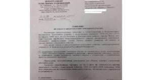 Жалоба на росреестр задержка в прокуратуру