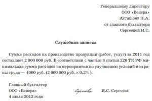 Служебная записка представительские расходы образец