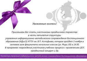Официальное письмо приглашение для руководства на юбилей школы
