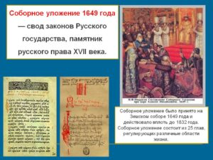 Новый свод законов в 17 веке
