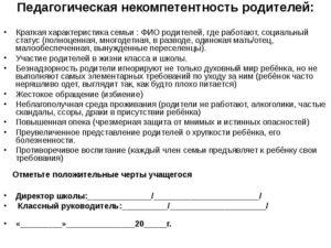 Образец характеристики на ученика в суд при разводе родителей