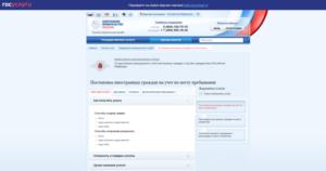 Можно ли сделать регистрацию иностранного гражданина на госуслугах