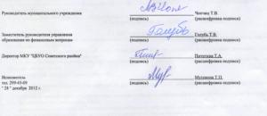 В документе отсутствует расшифровка подписи